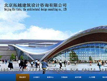 北京拓越建筑设计咨询有限公司