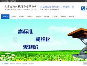 北京安旭机械设备有限公司