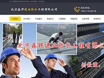 北京森桦建业防水工程有限公司