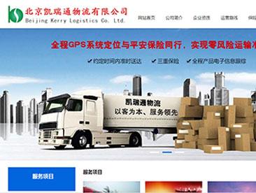 北京凯瑞通物流有限公司