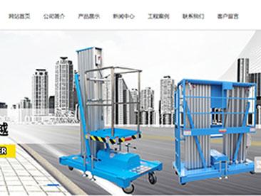 漳州市和福液压机有限公司