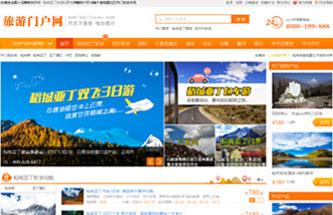 NO-76001旅游门户网站建设模板