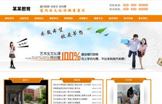 NO-36001橙色营销型网站建设模板
