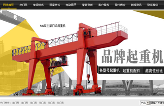 NO-36003机械营销型网站建设模板