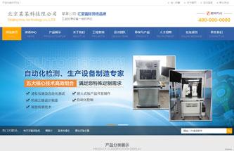 NO-36007通用营销型网站建设模板