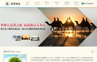 NO-16061物业管理网站建设模板