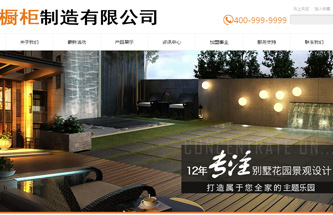 NO-16086整体橱柜网站建设模板