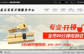 NO-16087开锁公司网站建设模板