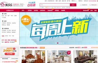 NO-66006家具商城网站建设模板