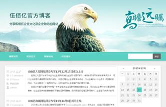 NO-86001博客网站建设模板