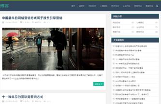 NO-86013博客网站建设模板
