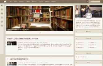 NO-86014博客网站建设模板
