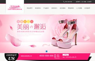 NO-16089粉色时尚网站建设模板