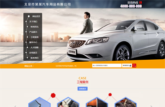 NO-16096HTML5企业网站建设模板