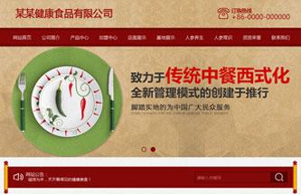 NO-16092红色美食网站建设模板