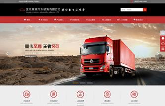 NO-16094红色风格网站建设模板