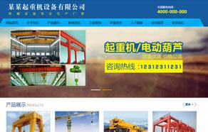 NO-16097蓝色网站建设模板
