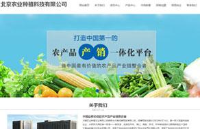 NO-16100农业种植行业网站建设模板