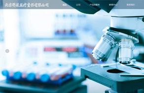 NO-16101医疗器械行业网站建设模板