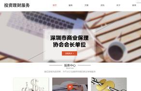 NO-16102投资理财行业网站建设模板
