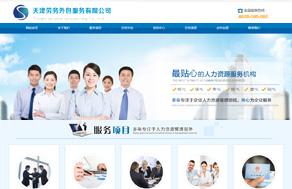 NO-16103劳务外包行业网站建设模板