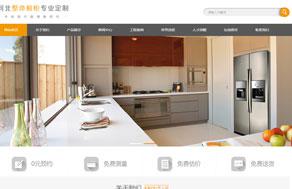 NO-16104家装橱柜行业网站建设模板