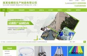 NO-16109生产制造行业网站建设模板