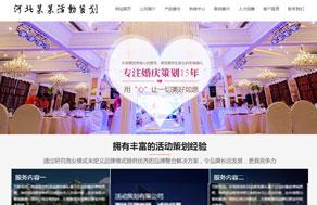 NO-16111婚庆策划行业网站建设模板