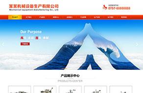 NO-16107机械设备行业网站建设模板
