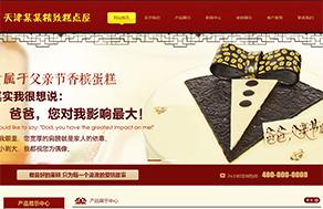 NO-16115糕点定制行业网站建设模板