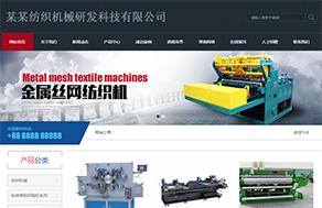 NO-16113纺织机械行业网站建设模板