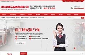 no-16114机械设备行业网站建设模板