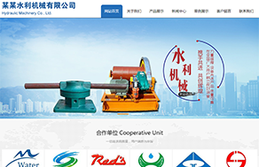 no-16116水利机械行业网站建设模板