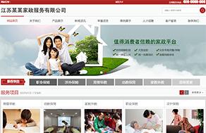 NO-16118家政服务行业网站建设模板