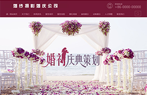 no-16121婚庆策划行业网站建设模板