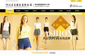 NO-16123品牌服装行业网站建设模板