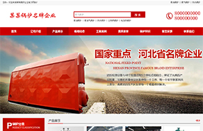 NO-16126工业锅炉行业网站建设模板