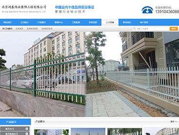 北京鸿基伟业装饰工程有限公司
