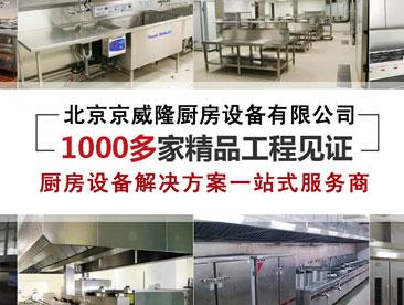 北京京威隆厨房设备有限公司