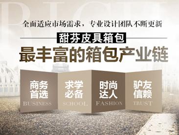 上海甜芬皮具箱包有限公司