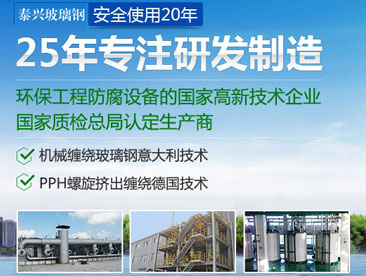 北京泰兴玻璃钢制品有限公司