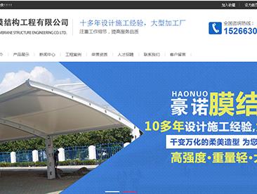 潍坊豪诺膜结构工程有限公司