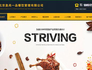北京皇尚一品餐饮管理有限公司