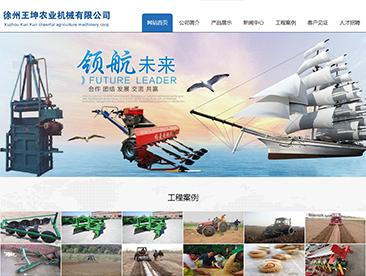 徐州王坤农业机械有限公司