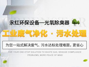 沧州市永红环保设备公司